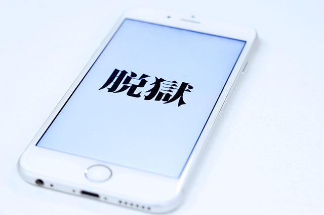 iPhoneの脱獄失敗復旧
